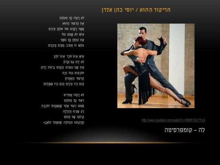 יוסי כהן אלרן וטנגו לה קומפרסיטה – 'הריקוד ההוא'