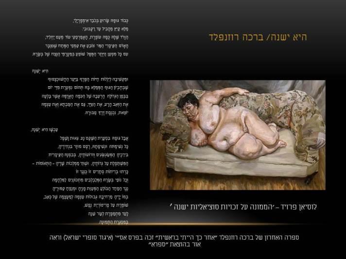לוסיאן פרויד – הממונה על זכויות סוציאליות ישנה/ ברכה רוזנפלד – היא ישנה