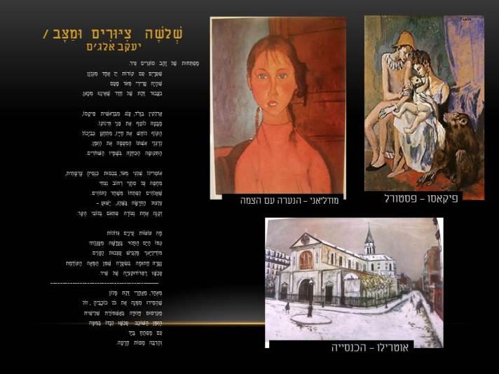 פיקאסו – פסטורל, מודליאני – הנערה עם הצמה, אוטרילו – הכנסייה/ יעקב אלג'ם – שלושה ציורים ומצב.
