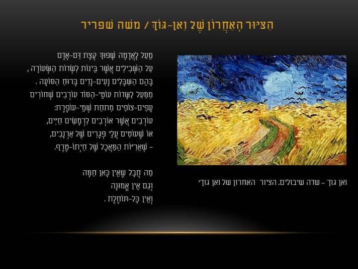 ואן גוך – הציור האחרון של ואן גוך/ משה שפריר – הציור האחרון של ואן גוך