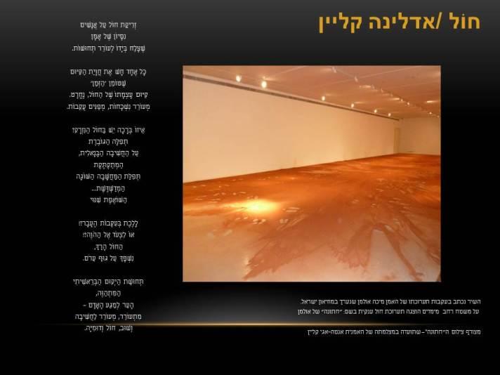 מיצג -  מיכה אולמן /ואדלינה ואגי  קליין – חול