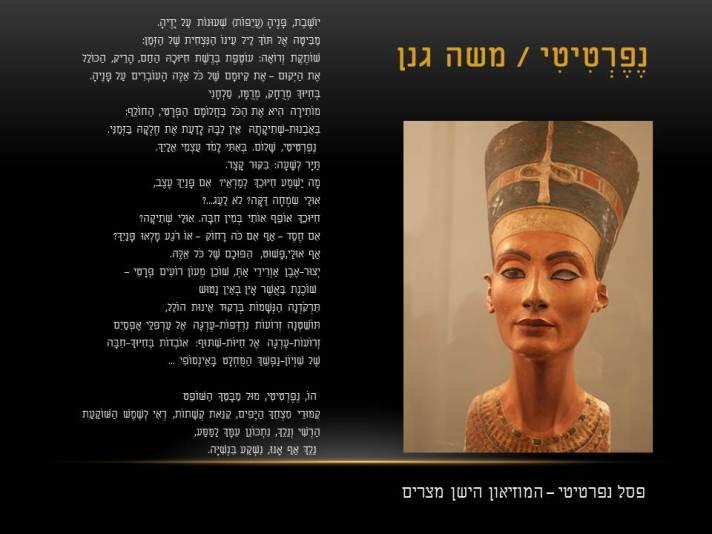 נפרטיטי – המוזיאון הישן מצריים / משה גנן – נפרטיטי.