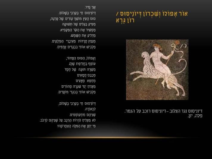 רון גרא ופלה – אור אפולו ושכרון דיוניסוס