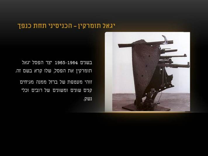 יגאל תומרקין - הכניסיני תחת כנפך