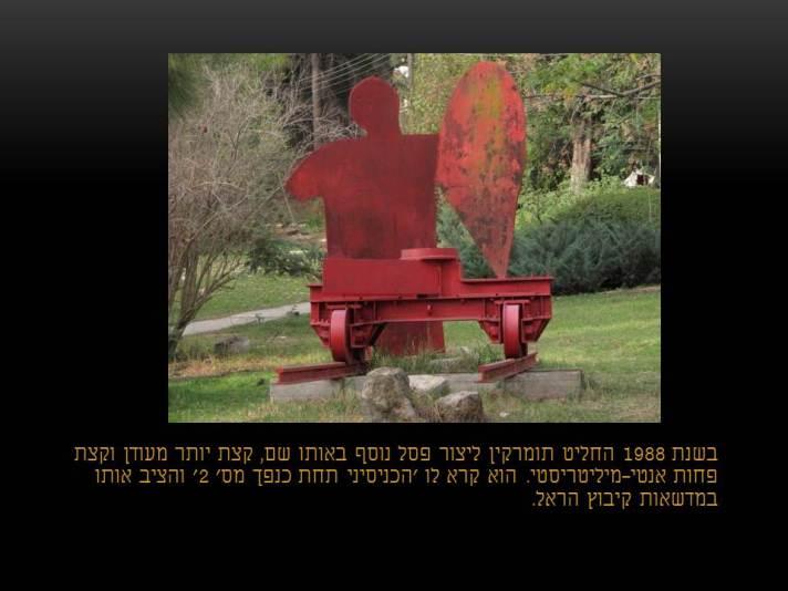 יגאל תומרקין -   הכניסיני תחת כנפך מס' 2