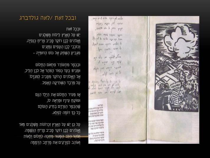 לאה גולדברג , בשירה 'בכל זאת' בתוך ספר תחריטים וחיתוכי עץ של האמן פרנץ מרזל