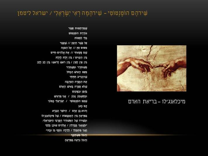 מיכאל אנג'לו – בריאת האדם / ישראל ליטמן – שיר הוטנטוטי – שיר המה ראי ישראלי.
