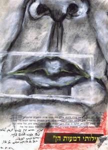 דיוקן מתוך 'ספר אובייקט' - שפתיים חתומות' - נורית צדרבוים 2003