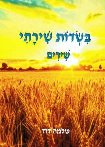 בשדות שירתי - שירים - שלמה דוד