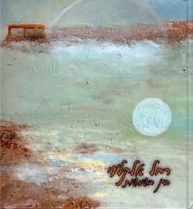 רחל אלקלעי - בין השמשות / צילום בכריכה