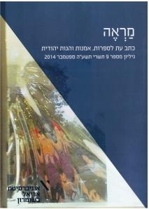 מראה - כתב עת לספרות, אמנות והגות יהודית